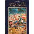Memoirs of a Dinar,  Arabic version 2nd ED