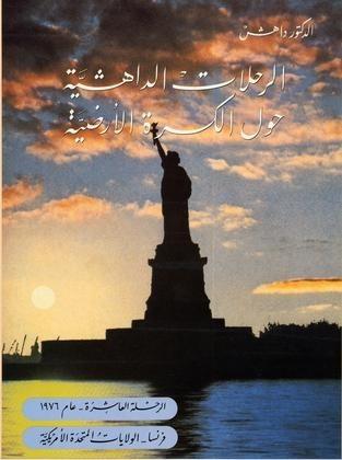 Dr. Dahesh's Journeys Around the World Vol.10
