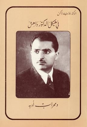 In the Temple of Dr. Dahesh: At a Literary Altar