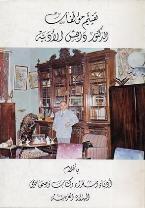 Critical Analyses of the Literary Works of Dr. Dahesh by Men of Letters, Poets, Authors, and Journalists