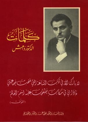 Words of Dr. Dahesh