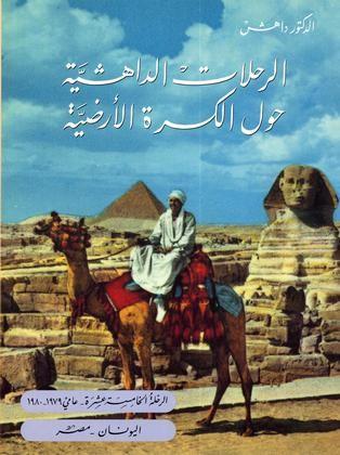 Dr. Dahesh's Journeys Around the World Vol.15