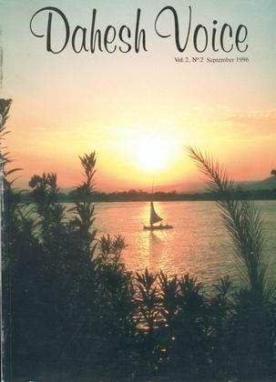 Dahesh Voice Vol. 2 № 2 Issue # 6, Sept. 1996