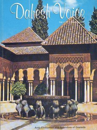Dahesh Voice Vol. 3 № 3 Issue # 11, Dec 1997