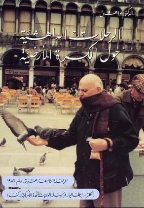 Dr. Dahesh's Journeys Around the World Vol.19