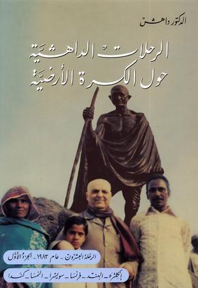 Dr. Dahesh's Journeys Around the World Vol.20 N1