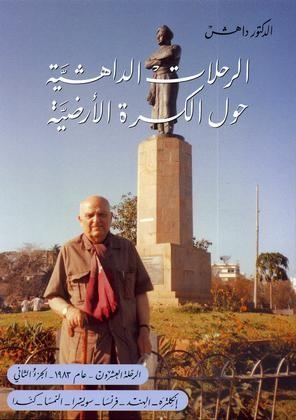 Dr. Dahesh's Journeys Around the World Vol.20 N2