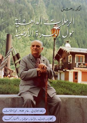 Dr. Dahesh's Journeys Around the World Vol.20 N3