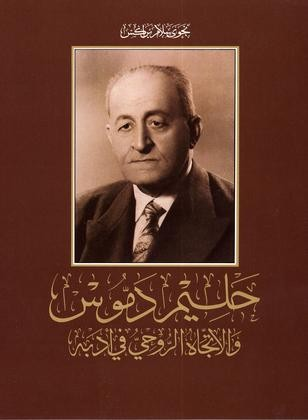 Halim Dammous and Spirituality in His Writings