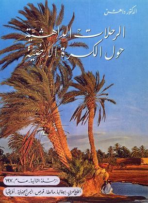 Dr. Dahesh's Journeys Around the World Vol. 2