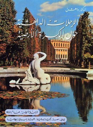 Dr. Dahesh's Journeys Around the World Vol.5