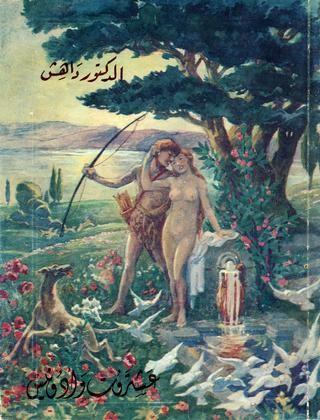 Astarte and Adonis Arabic version