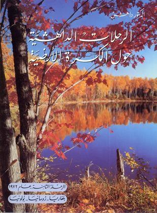 Dr. Dahesh's Journeys Around the World Vol.8