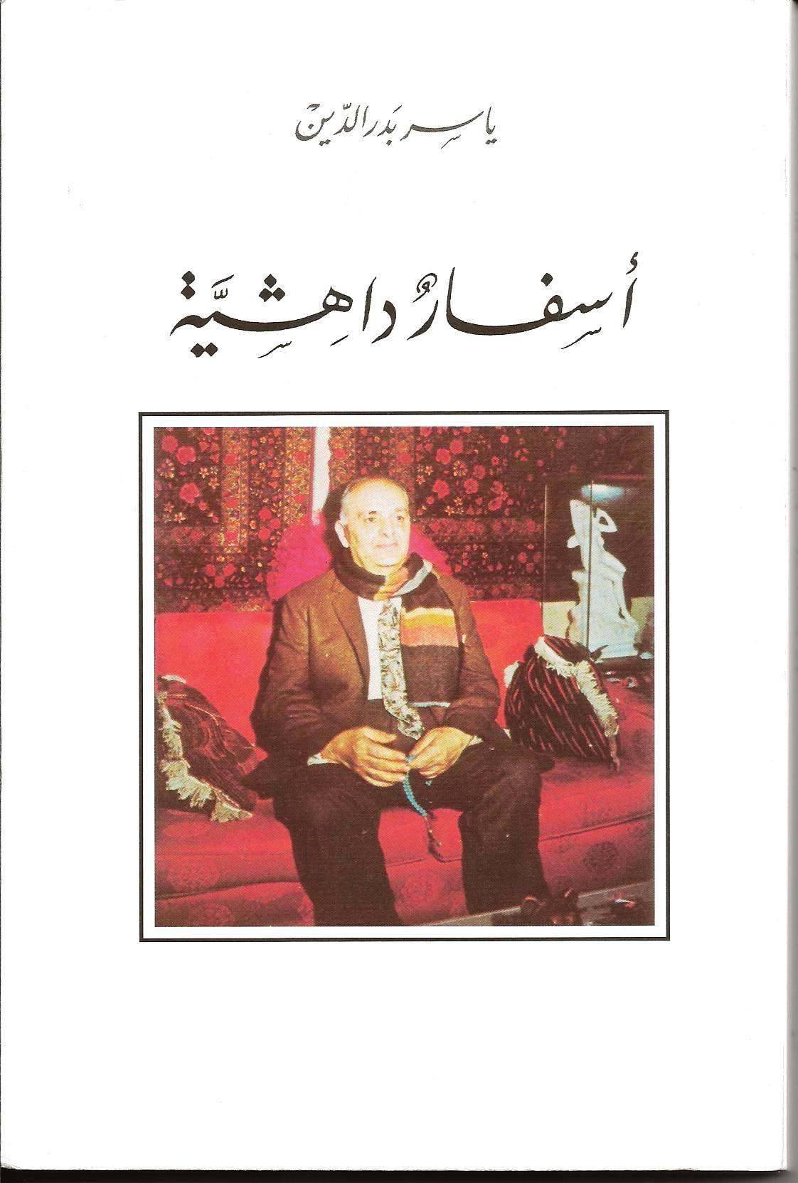 Asfar Dahishiyyah
