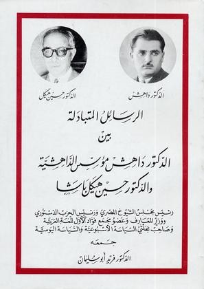 The Correspondence Between Dr. Dahesh and Dr. Mohammad Hussein Haykal