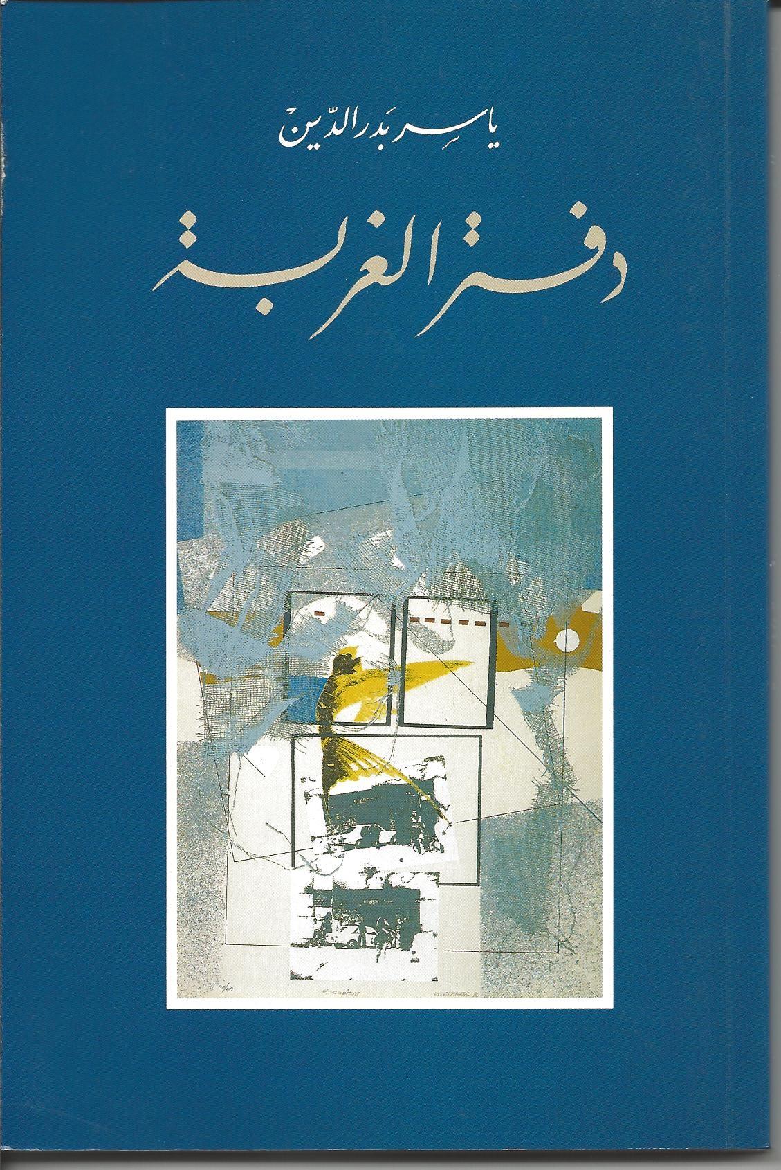 Dafter Al Ghourbah
