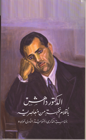 DR. DAHESH THROUGH THE EYES  OF  HIS CONTEMPORARIES  (A TRIBUTE TO DR. DAHESH IN HIS CENTENARY)
