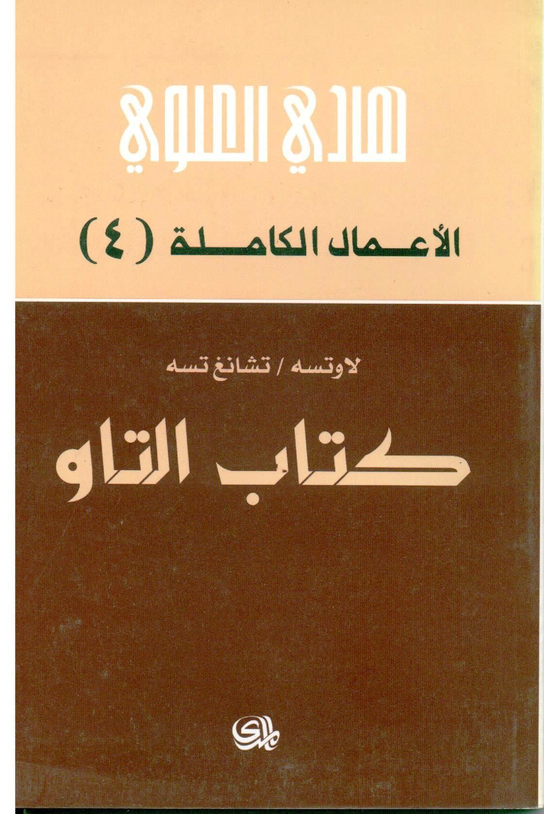 كتاب التاو
