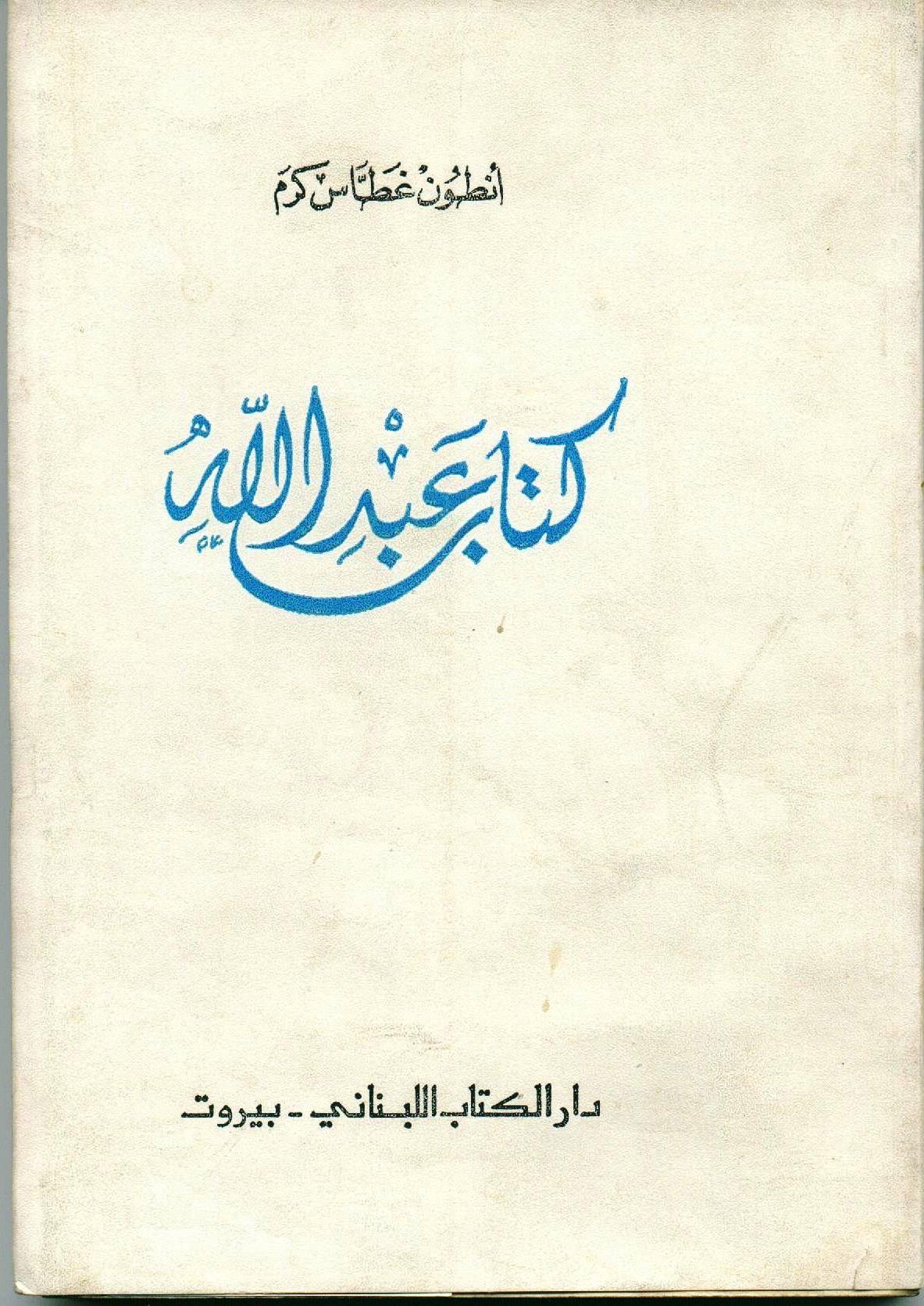 كتاب عبدالله
