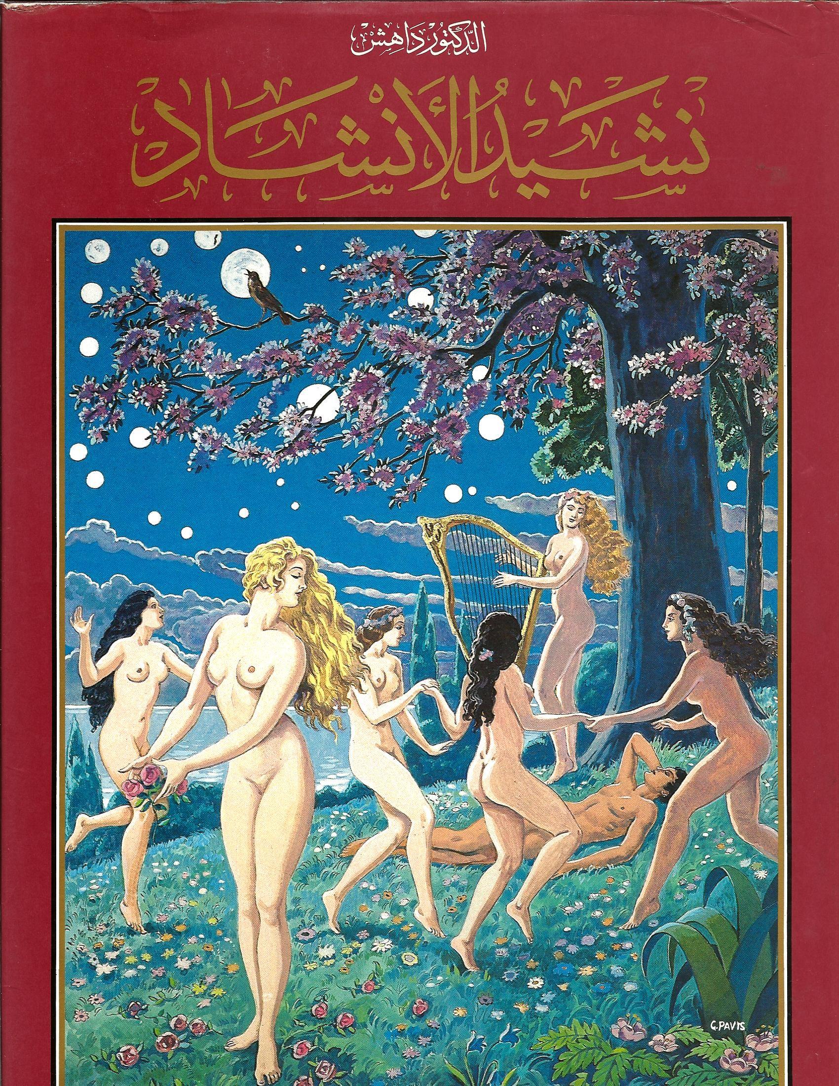 2nd ed. 1985