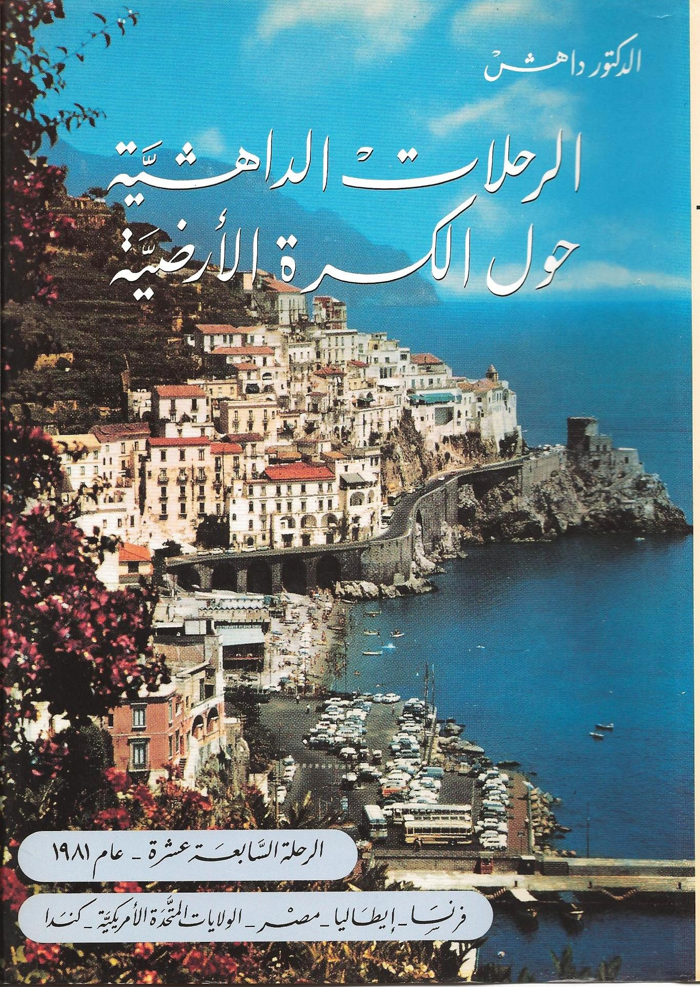 Dr. Dahesh's Journeys Around the World Vol.17