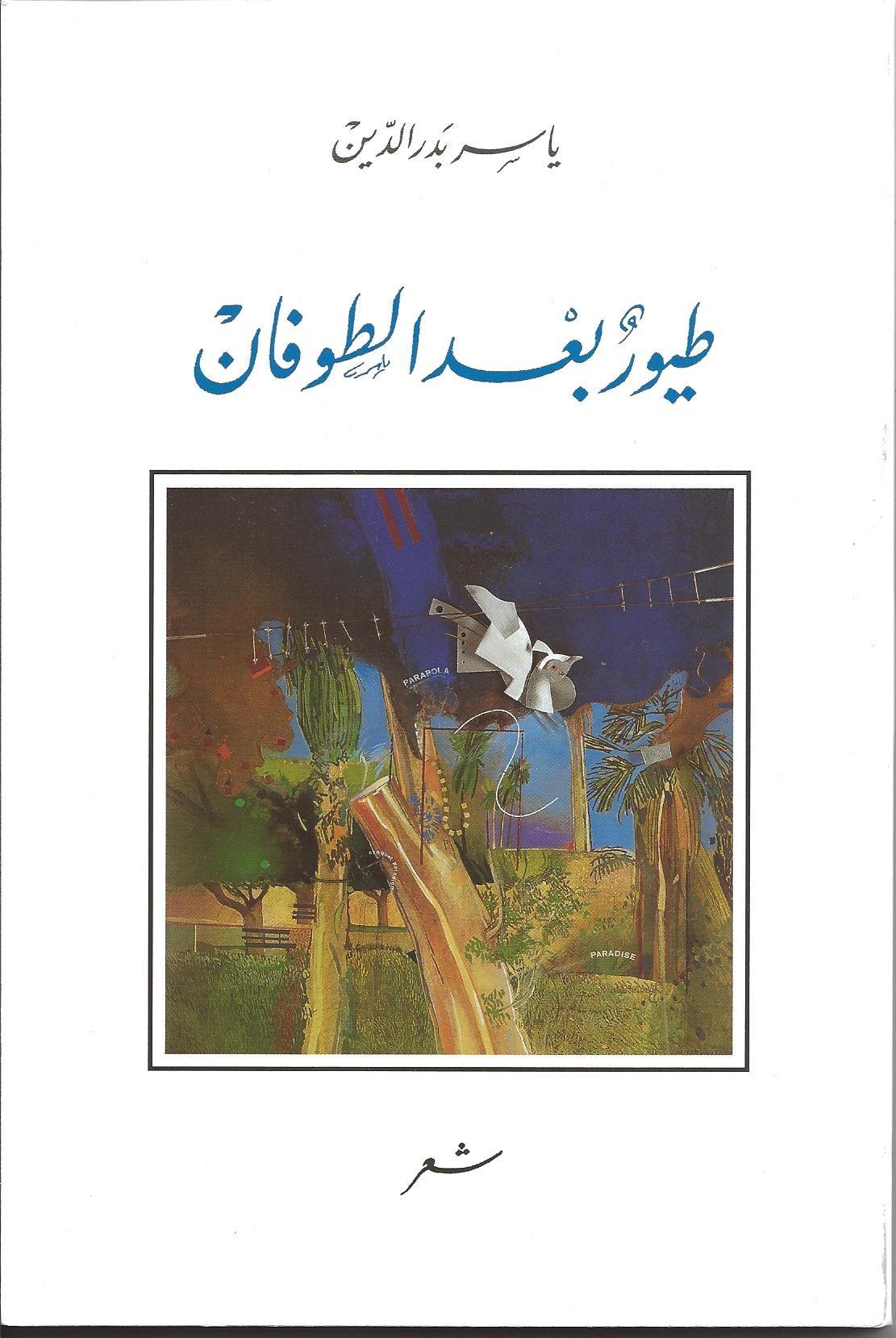 Touyour Ba'da Al Toufan