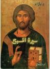 سيرة المسيح - اديب مصلح