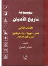 موسوعة تاريخ الاديان - فراس السواح
