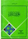 فجر الاسلام - احمد امين