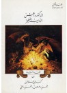 Dr. Dahesh, a Prodigious Writer: A Comparative Study of Two Great Works, Dahesh's Inferno and Dante's Inferno