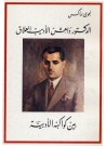 Dr. Dahesh: A Great Writer and His Literary Worlds