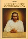 Memoirs of Jesus of Nazareth V.1 Arabic Version 
