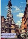 Dr. Dahesh's Journeys Around the World Vol.18