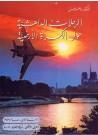 Dr. Dahesh's Journeys Around the World Vol.1