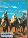 Dr. Dahesh's Journeys Around the World Vol.11